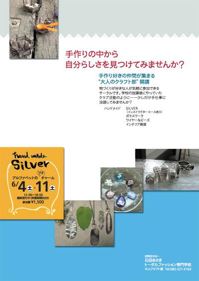 大人のクラフト部ポスター.jpg