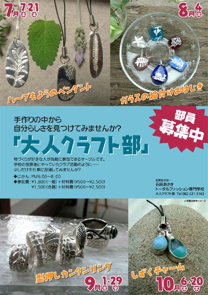 石田_B3ポスター02.jpg