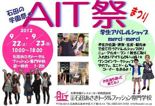 2012AIT祭ハガキjjj.jpg