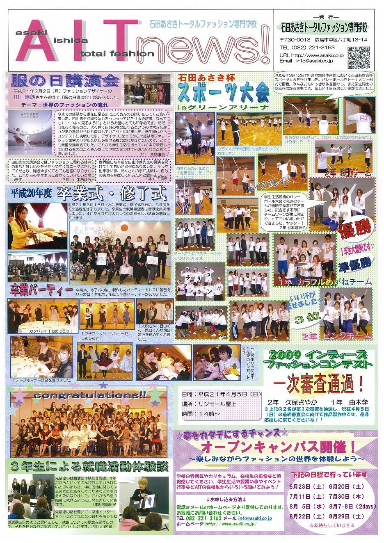 AITニュース2009.3.JPG