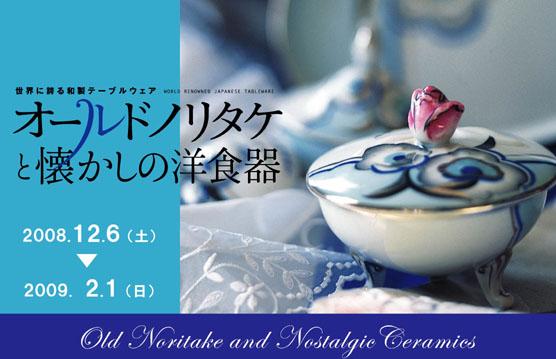noritake_main.jpg